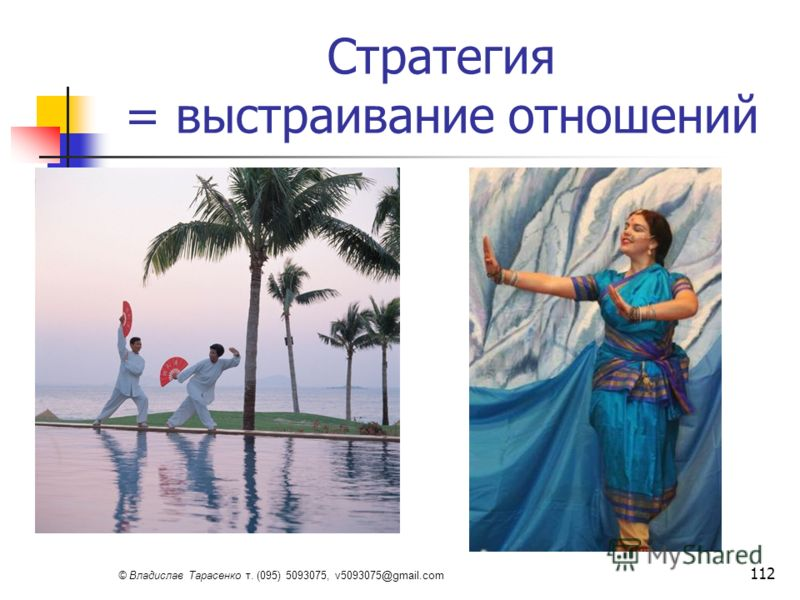 © Владислав Тарасенко т. (095) 5093075, v5093075@gmail.com 112 Стратегия = выстраивание отношений