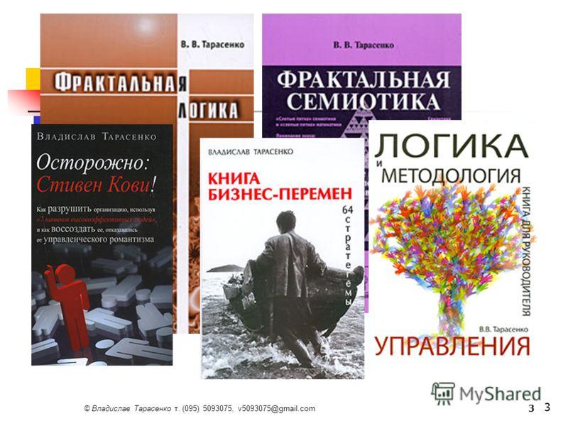 © Владислав Тарасенко т. (095) 5093075, v5093075@gmail.com 3 3