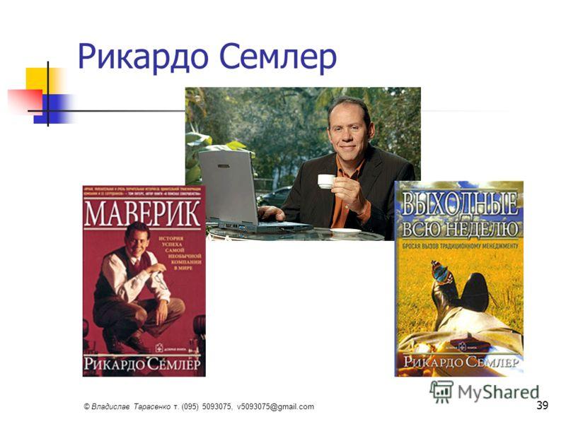 © Владислав Тарасенко т. (095) 5093075, v5093075@gmail.com 39 Рикардо Семлер