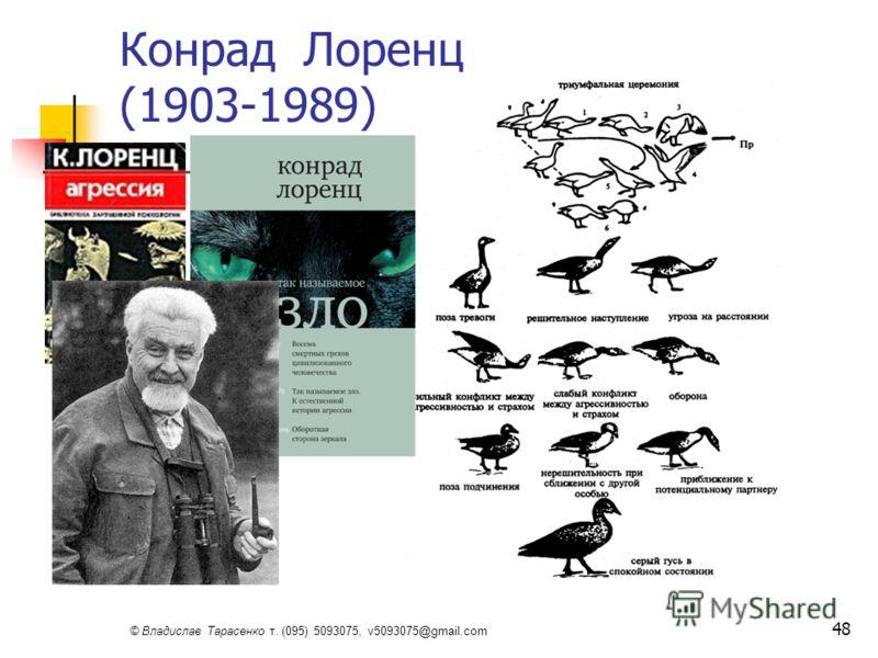 © Владислав Тарасенко т. (095) 5093075, v5093075@gmail.com 48 Конрад Лоренц (1903-1989)
