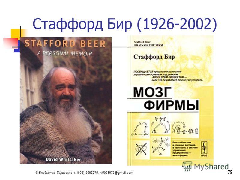 © Владислав Тарасенко т. (095) 5093075, v5093075@gmail.com 79 Стаффорд Бир (1926-2002)