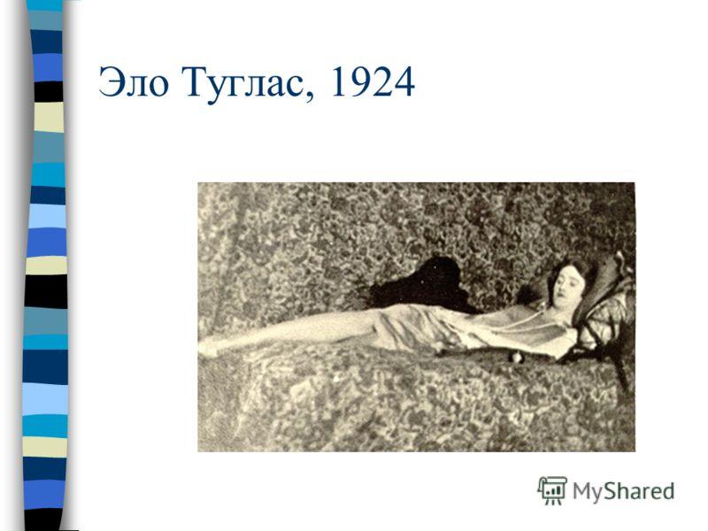 Эло Туглас, 1924