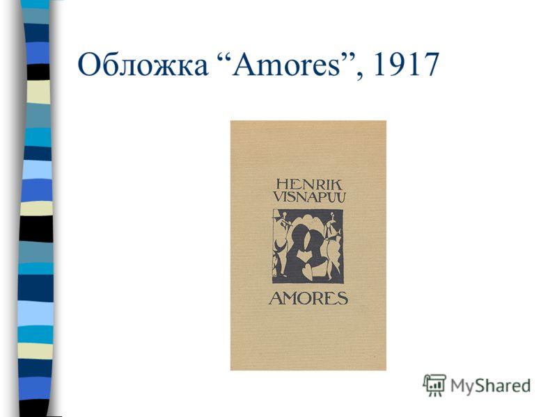 Обложка Amores, 1917