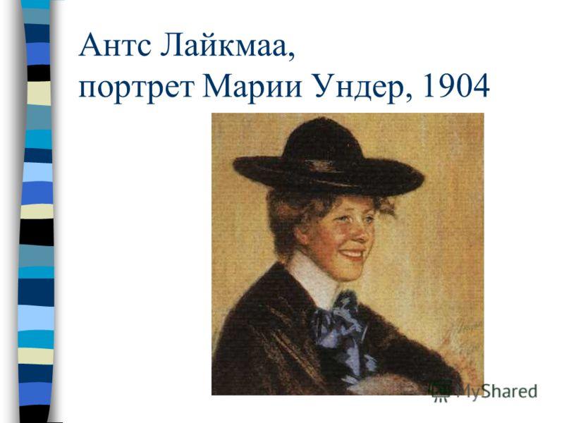 Антс Лайкмаа, портрет Марии Ундер, 1904