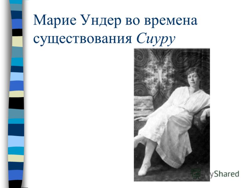 Марие Ундер во времена существования Сиуру