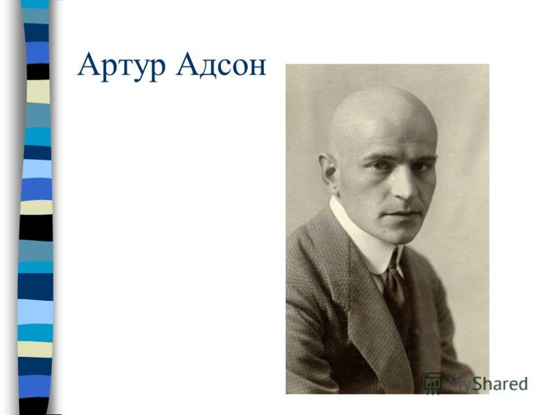 Артур Адсон