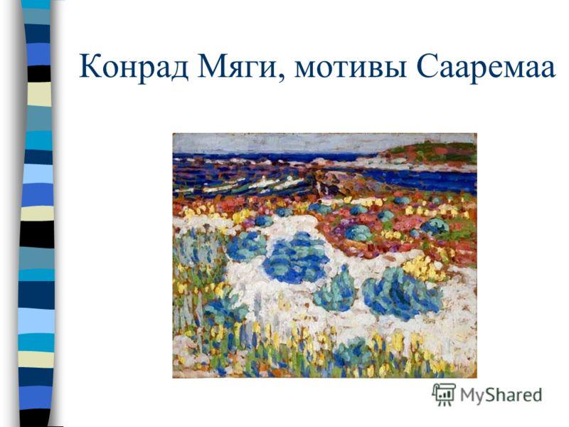 Конрад Мяги, мотивы Сааремаа