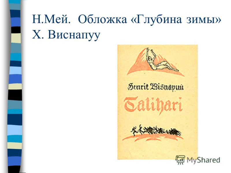Н.Мей. Обложка «Глубина зимы» Х. Виснапуу