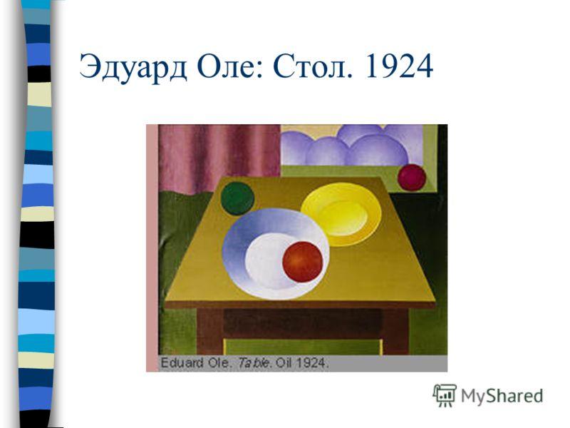 Эдуард Оле: Стол. 1924