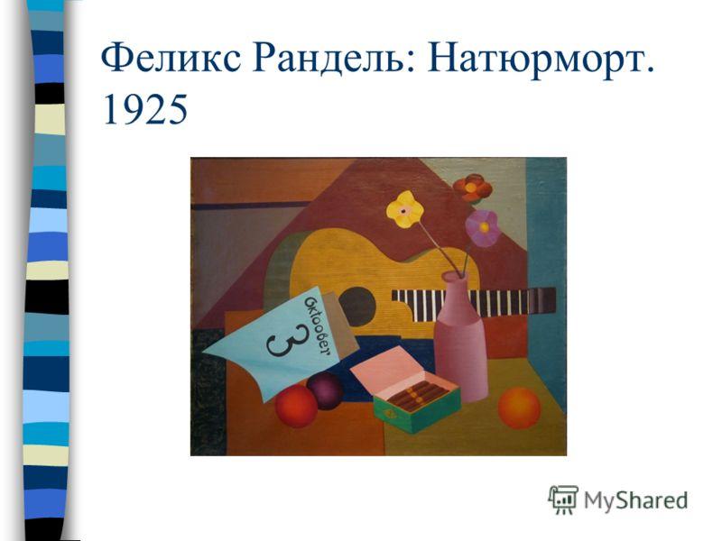 Феликс Рандель: Натюрморт. 1925