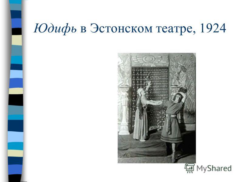 Юдифь в Эстонском театре, 1924