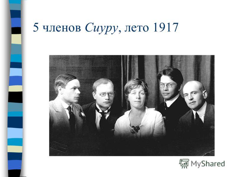 5 членов Сиуру, лето 1917