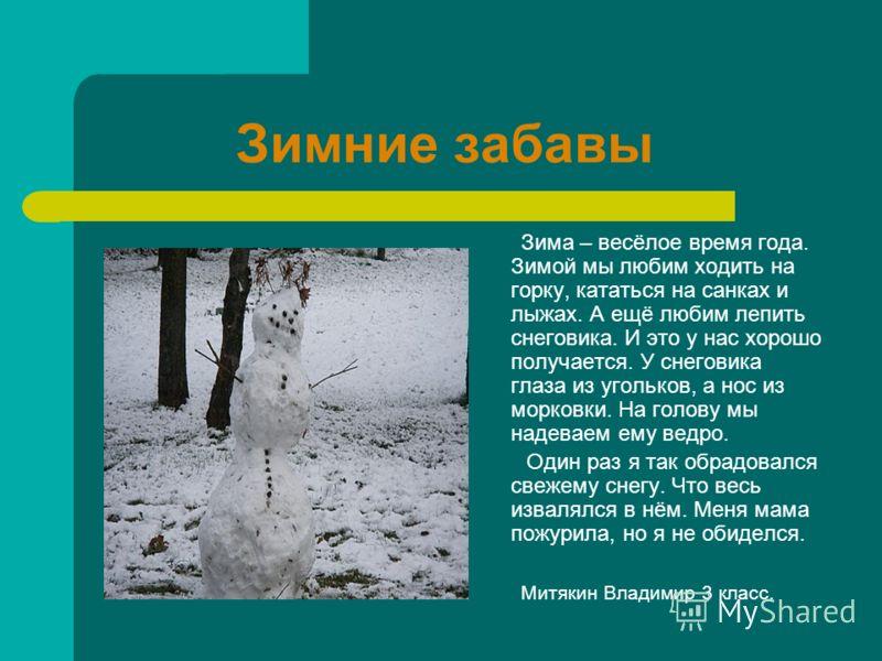 Сказочно красиво Как в сказочном царстве зимой в лесу. Зима выбрала белый цвет. На берёзах белые кружевные накидки. А кусты сирени будто в белых колпачках. Маленькие ёлочки похожи на белых медвежат. Словно мягкая пуховая подушка лежит снег. Он сверка