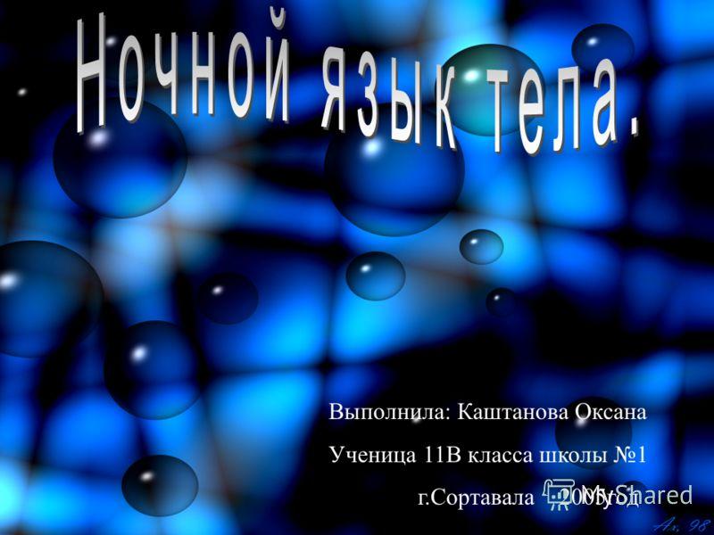 Выполнила: Каштанова Оксана Ученица 11В класса школы 1 г.Сортавала 2005год