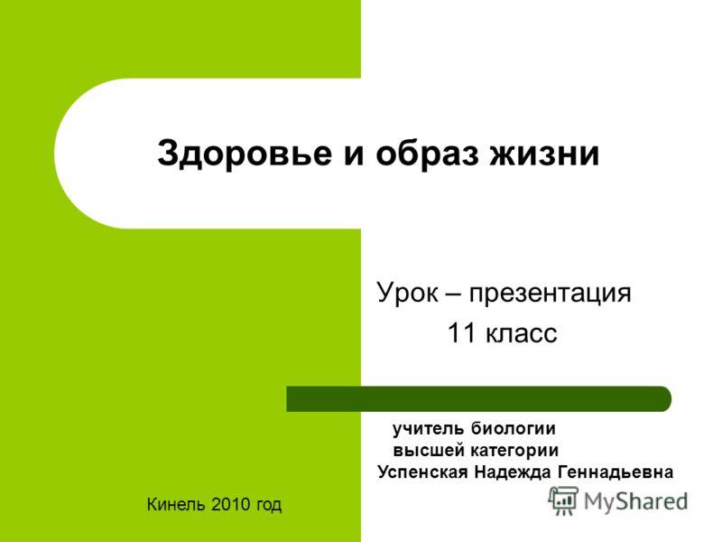 Здоровье и образ жизни Урок – презентация 11 класс учитель биологии высшей категории Успенская Надежда Геннадьевна Кинель 2010 год
