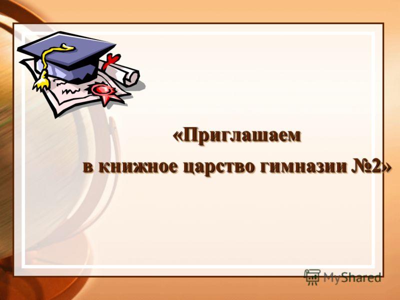 «Приглашаем в книжное царство гимназии 2»
