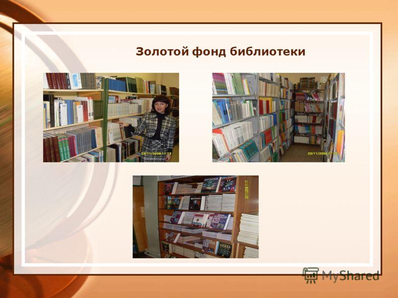 Золотой фонд библиотеки