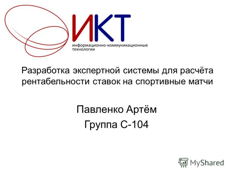 Разработка экспертной системы для расчёта рентабельности ставок на спортивные матчи Павленко Артём Группа С-104