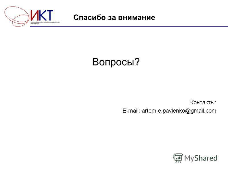 Спасибо за внимание Вопросы? Контакты: E-mail: artem.e.pavlenko@gmail.com