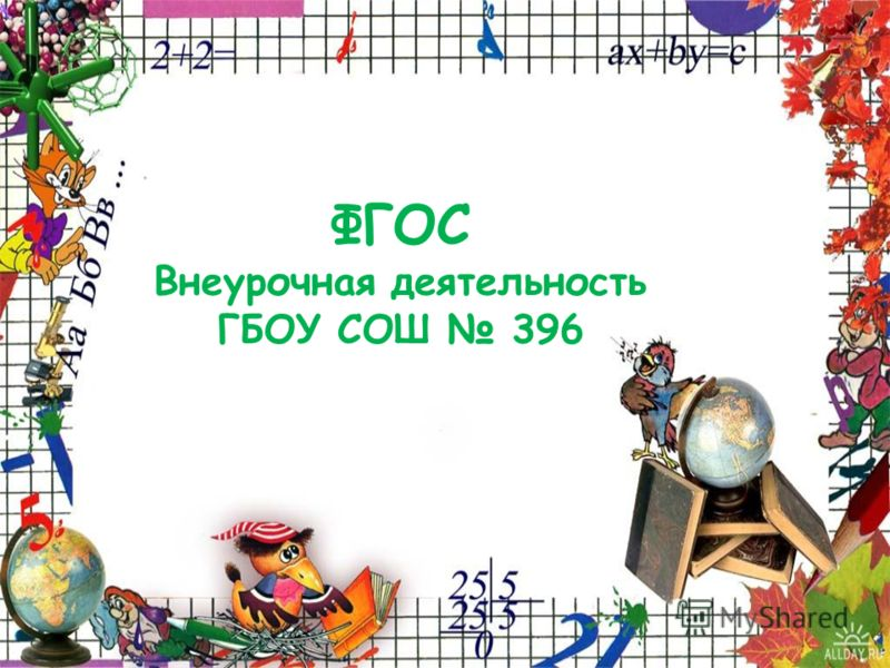 ФГОС Внеурочная деятельность ГБОУ СОШ 396