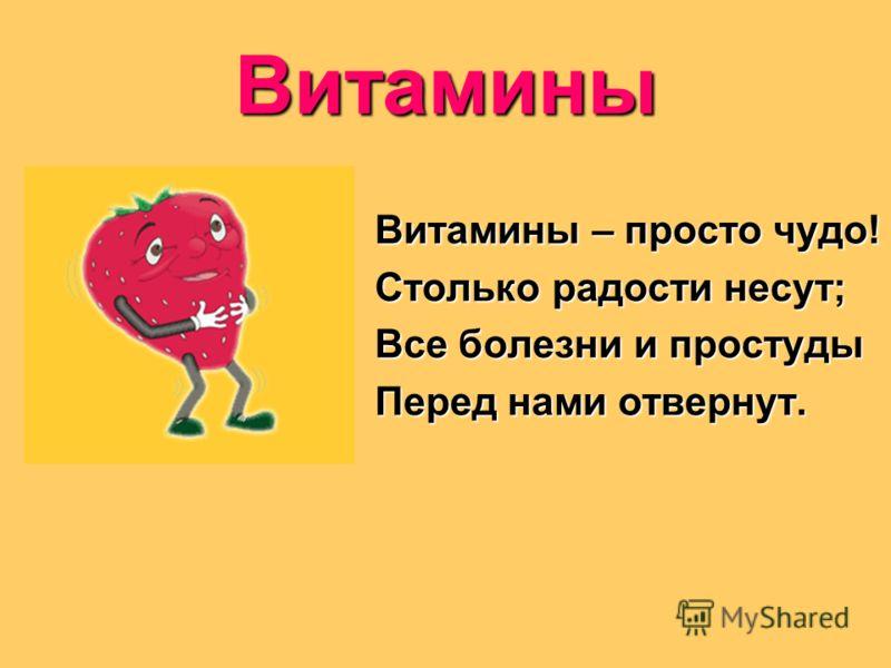 Витамины Витамины – просто чудо! Столько радости несут; Столько радости несут; Все болезни и простуды Все болезни и простуды Перед нами отвернут. Перед нами отвернут.