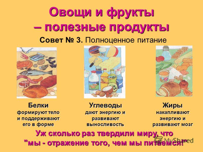 Овощи и фрукты – полезные продукты Совет 3. Полноценное питание Уж сколько раз твердили миру, что