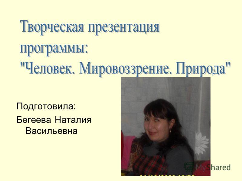 Подготовила: Бегеева Наталия Васильевна