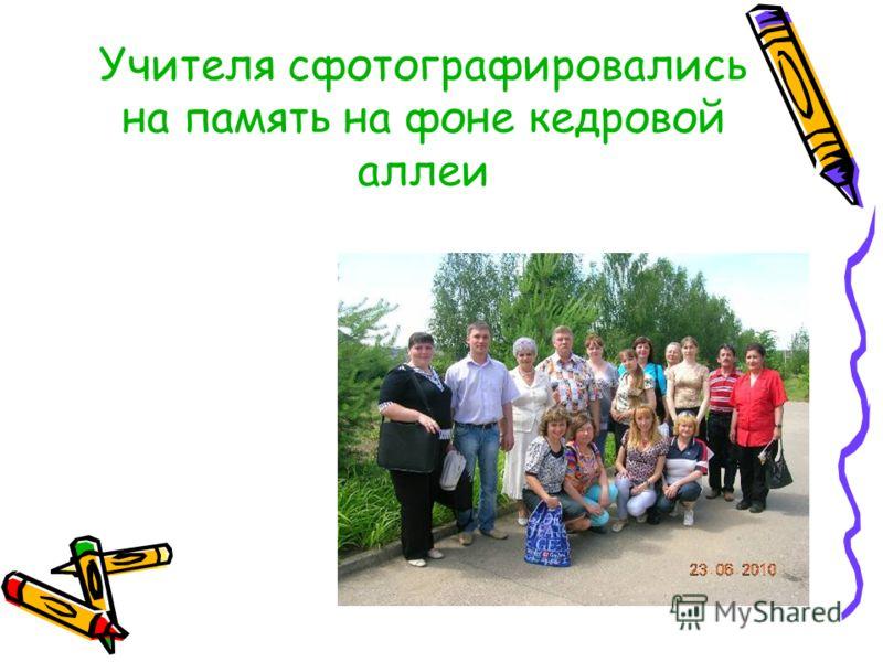 Учителя сфотографировались на память на фоне кедровой аллеи