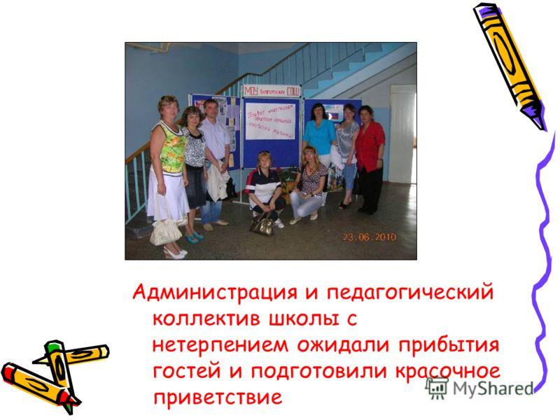 Администрация и педагогический коллектив школы с нетерпением ожидали прибытия гостей и подготовили красочное приветствие