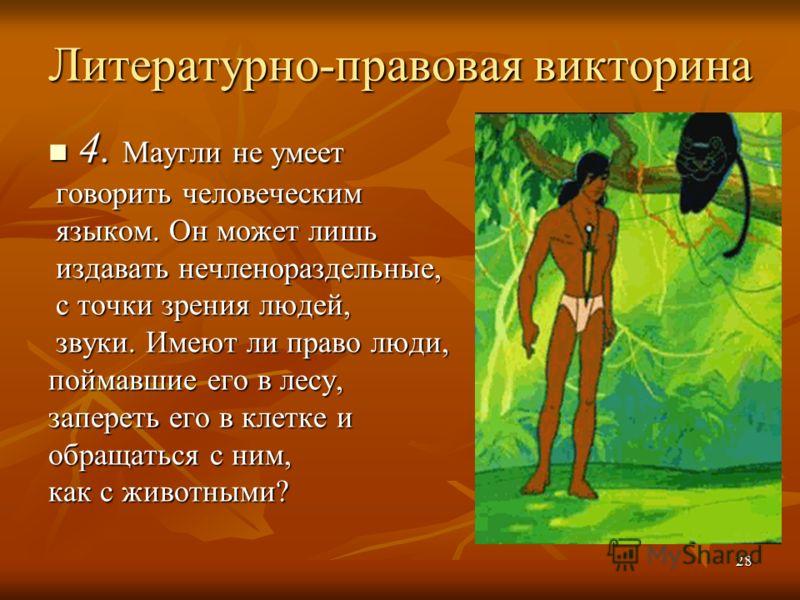 Литературно-правовая викторина 4. Маугли не умеет 4. Маугли не умеет говорить человеческим говорить человеческим языком. Он может лишь языком. Он может лишь издавать нечленораздельные, издавать нечленораздельные, с точки зрения людей, с точки зрения
