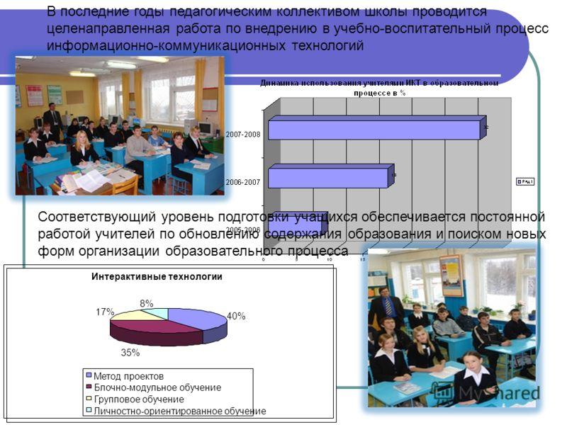 В последние годы педагогическим коллективом школы проводится целенаправленная работа по внедрению в учебно-воспитательный процесс информационно-коммуникационных технологий Соответствующий уровень подготовки учащихся обеспечивается постоянной работой