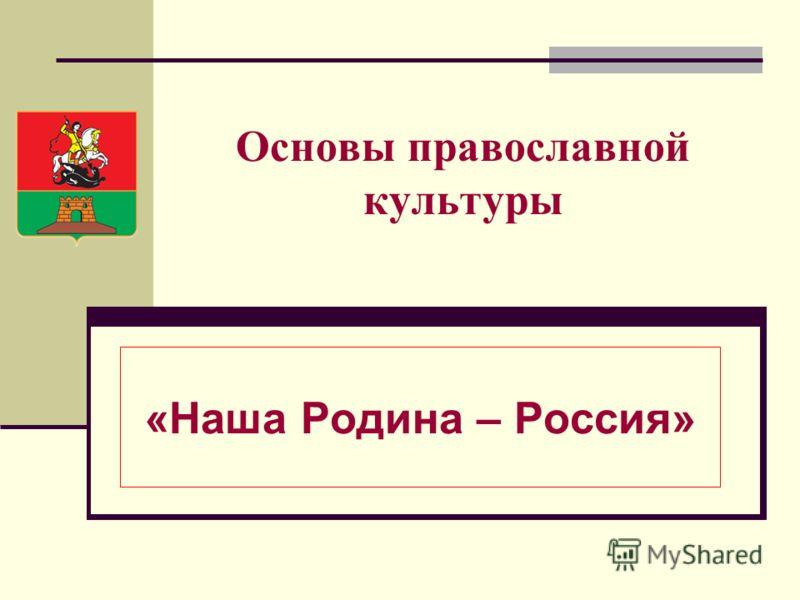 Основы православной культуры «Наша Родина – Россия»
