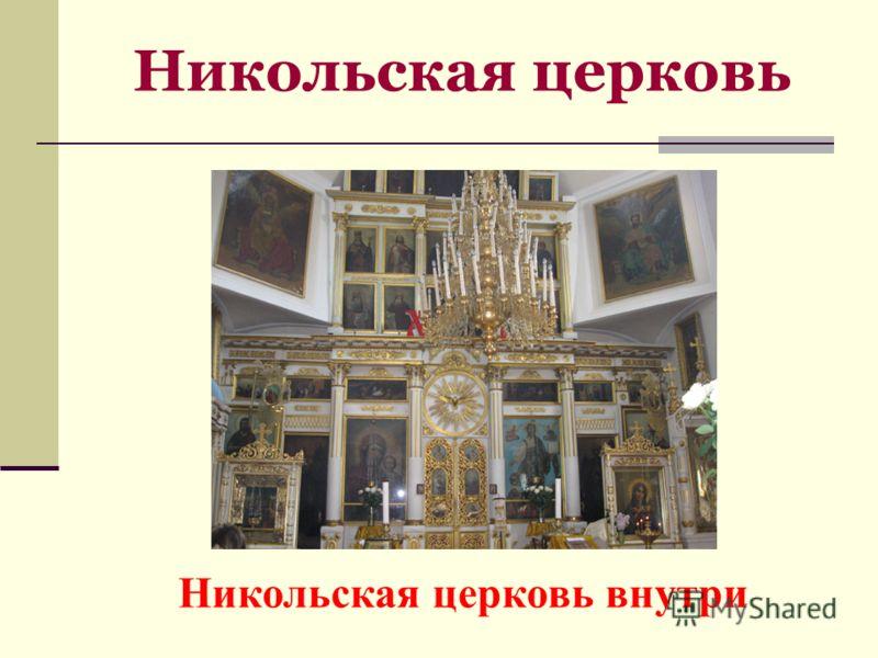 Никольская церковь внутри