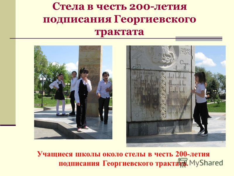 Стела в честь 200-летия подписания Георгиевского трактата Учащиеся школы около стелы в честь 200-летия подписания Георгиевского трактата.