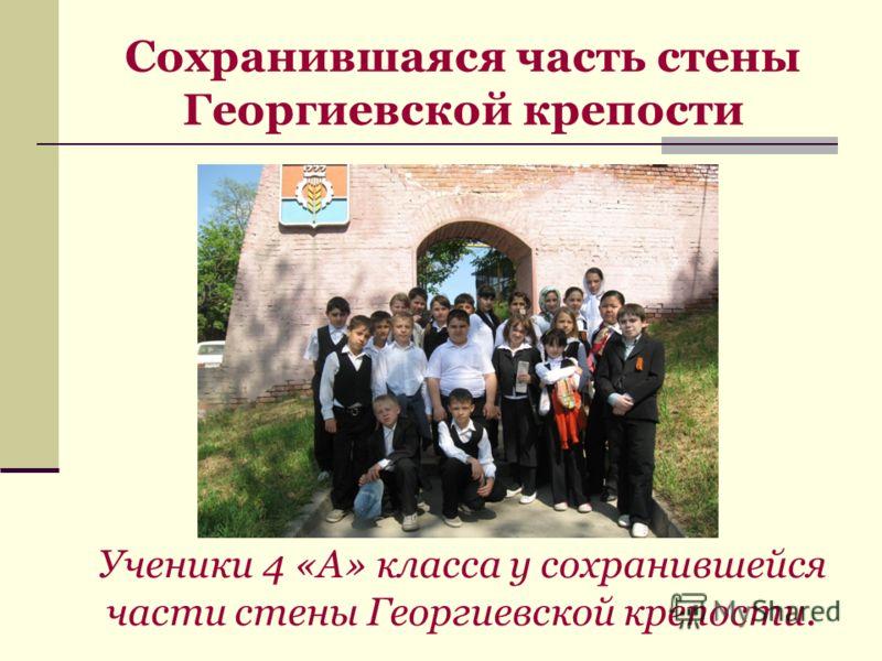 Сохранившаяся часть стены Георгиевской крепости Ученики 4 «А» класса у сохранившейся части стены Георгиевской крепости.
