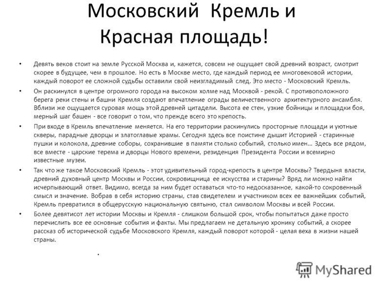 Московский Кремль и Красная площадь! Девять веков стоит на земле Русской Москва и, кажется, совсем не ощущает свой древний возраст, смотрит скорее в будущее, чем в прошлое. Но есть в Москве место, где каждый период ее многовековой истории, каждый пов