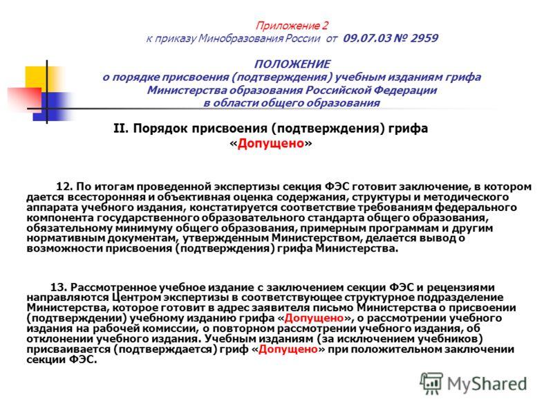 Приложение 2 к приказу Минобразования России от 09.07.03 2959 ПОЛОЖЕНИЕ о порядке присвоения (подтверждения) учебным изданиям грифа Министерства образования Российской Федерации в области общего образования II. Порядок присвоения (подтверждения) гриф