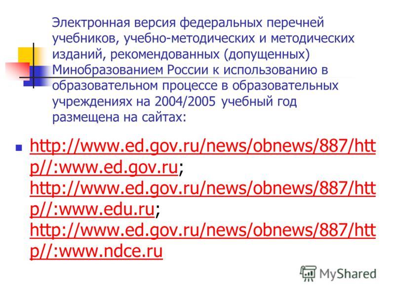 Электронная версия федеральных перечней учебников, учебно-методических и методических изданий, рекомендованных (допущенных) Минобразованием России к использованию в образовательном процессе в образовательных учреждениях на 2004/2005 учебный год разме