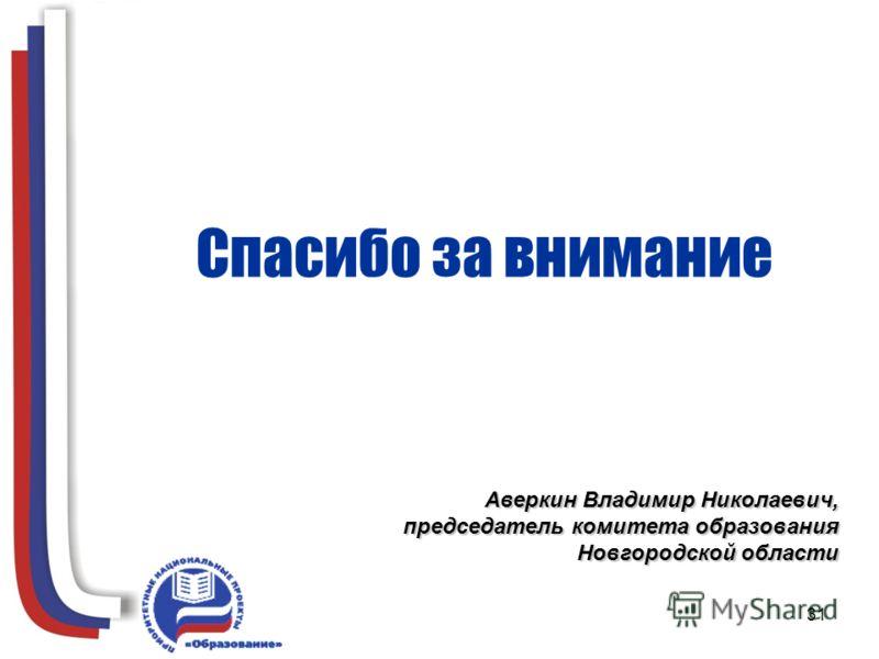 31 Спасибо за внимание Аверкин Владимир Николаевич, председатель комитета образования Новгородской области