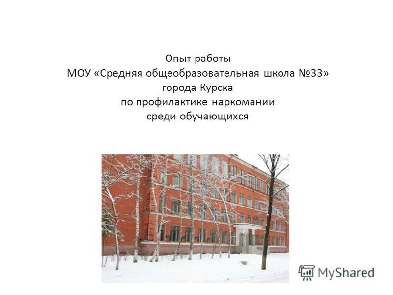 Опыт работы МОУ «Средняя общеобразовательная школа 33» города Курска по профилактике наркомании среди обучающихся