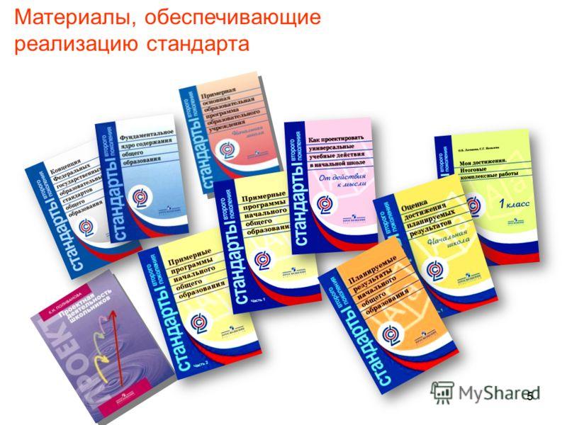 55 Материалы, обеспечивающие реализацию стандарта