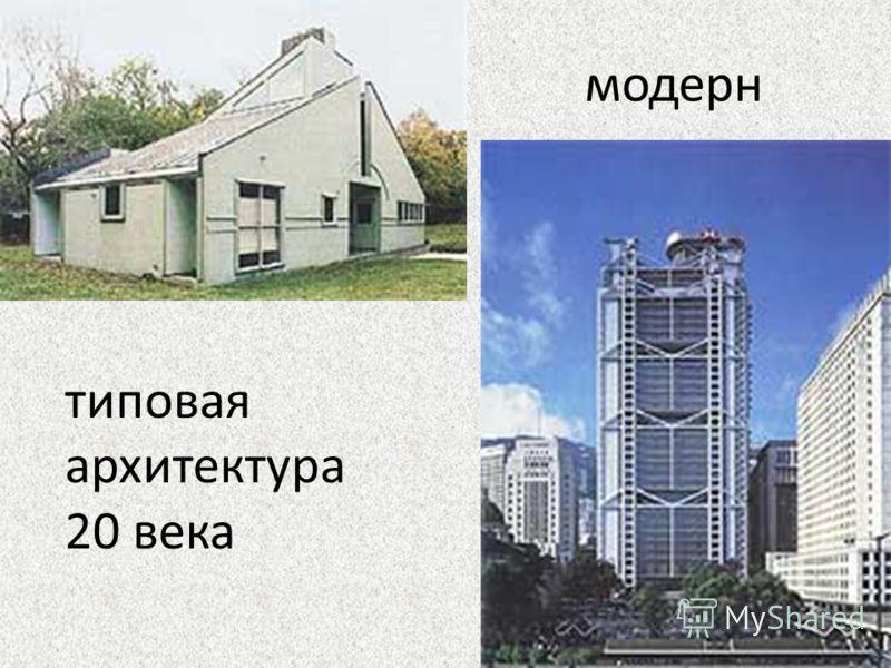 модерн типовая архитектура 20 века