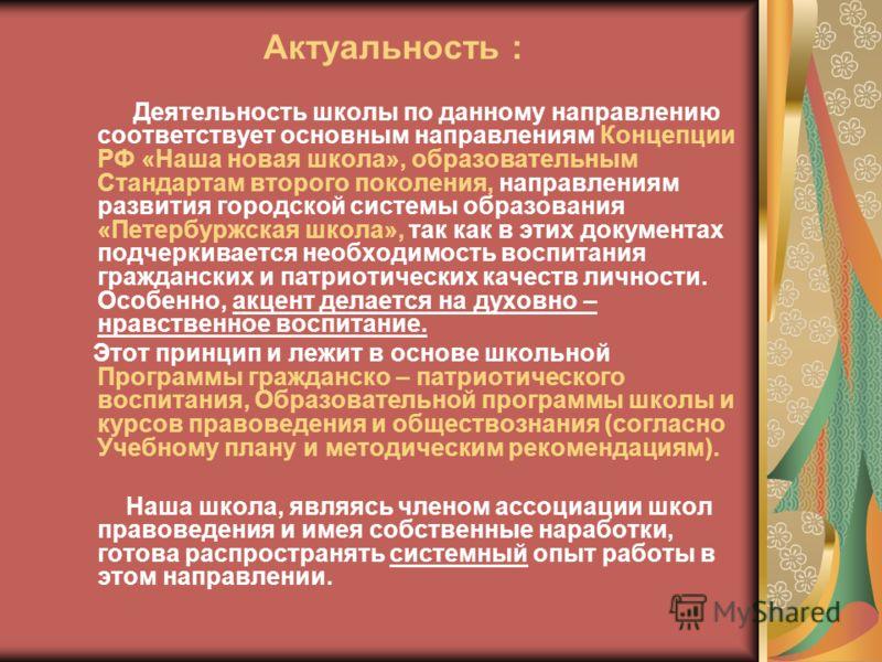 Актуальность : Деятельность школы по данному направлению соответствует основным направлениям Концепции РФ «Наша новая школа», образовательным Стандартам второго поколения, направлениям развития городской системы образования «Петербуржская школа», так