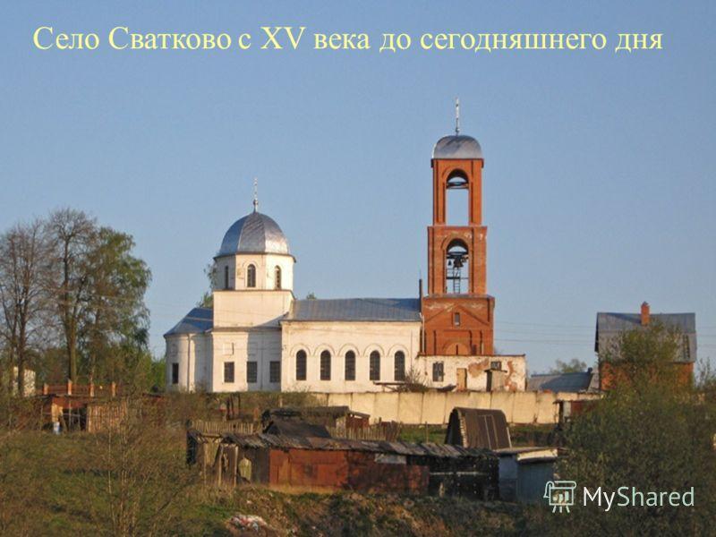 Село Сватково с XV века до сегодняшнего дня