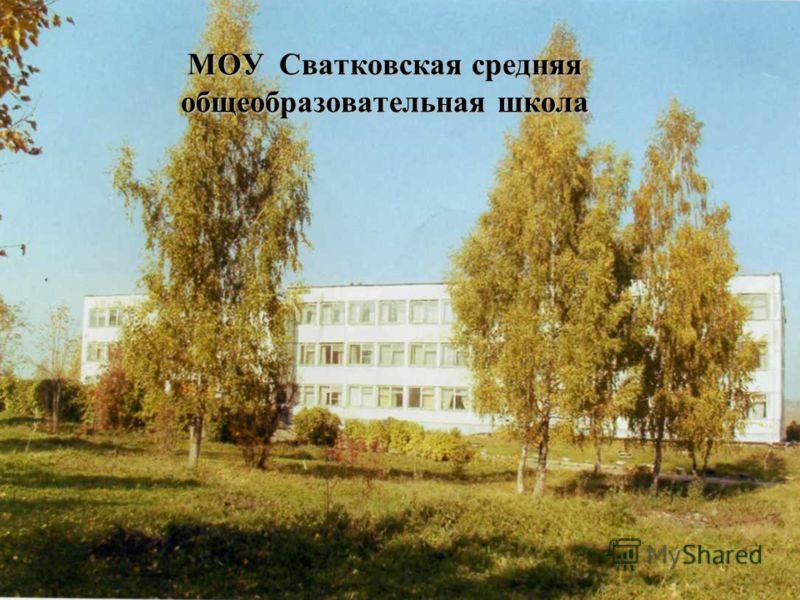 МОУ Сватковская средняя общеобразовательная школа