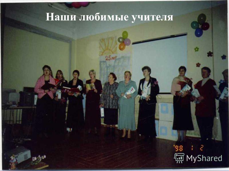 Наши любимые учителя