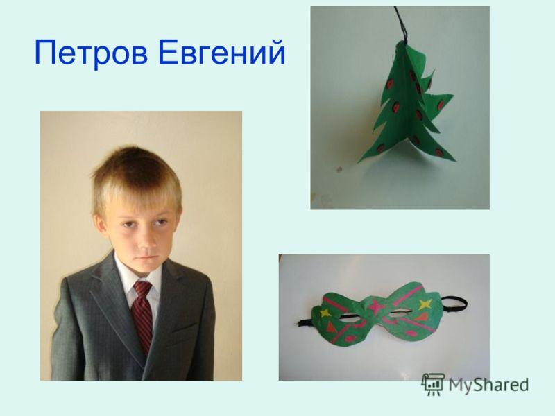 Петров Евгений