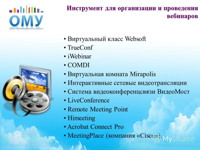 Инструмент для организации и проведения вебинаров Виртуальный класс Websoft TrueСonf iWebinar COMDI Виртуальная комната Mirapolis Интерактивные сетевые видеотрансляции Система видеоконференцсвязи ВидеоМост LiveConference Remote Meeting Point Himeetin
