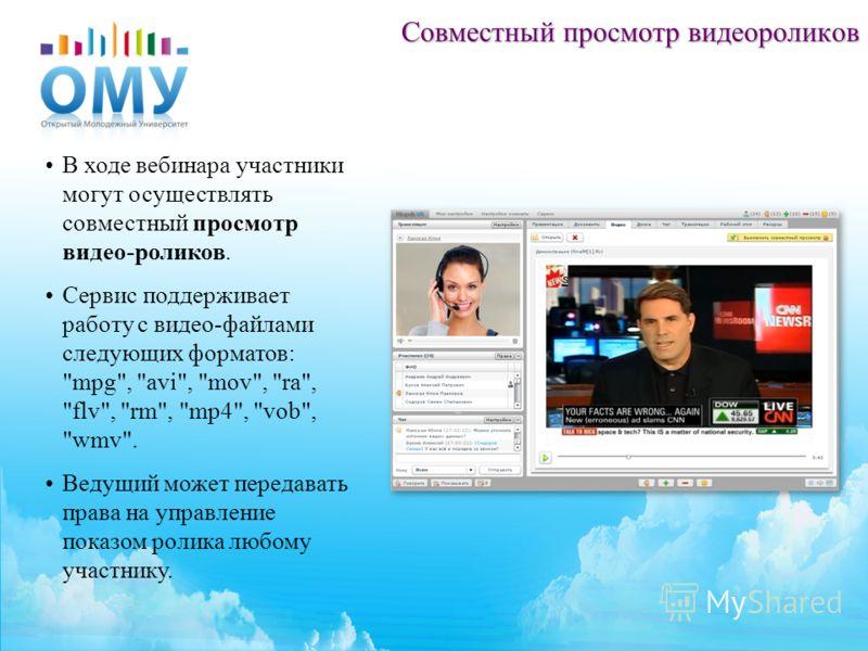 Совместный просмотр видеороликов В ходе вебинара участники могут осуществлять совместный просмотр видео-роликов. Сервис поддерживает работу с видео-файлами следующих форматов:
