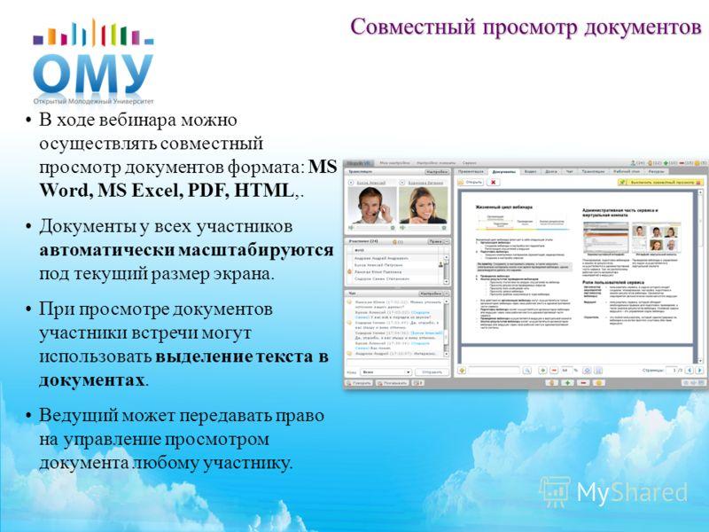 Совместный просмотр документов В ходе вебинара можно осуществлять совместный просмотр документов формата: MS Word, MS Excel, PDF, HTML,. Документы у всех участников автоматически масштабируются под текущий размер экрана. При просмотре документов учас